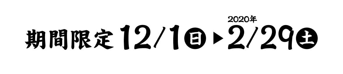 期間限定:12月1日~2020年2月29日