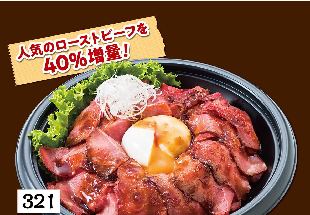 ローストビーフ丼商品写真