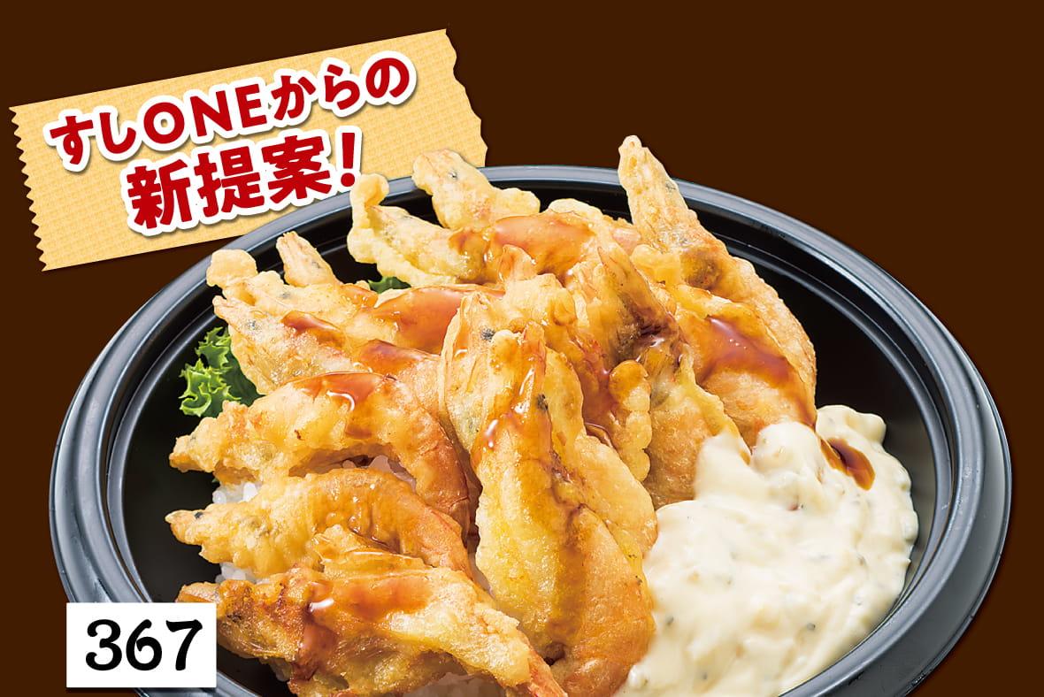 小海老天ぷら南蛮丼商品写真