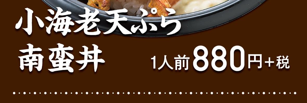 注文番号367 小海老天ぷら南蛮丼 税抜880円