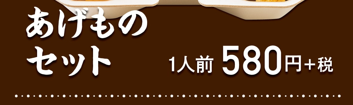 注文番号337 あげものセット 税抜580円(期間中小海老天ぷらを増量)