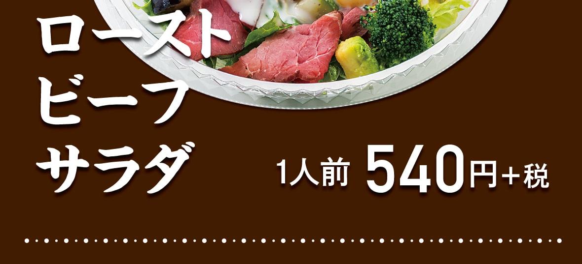 注文番号368 ローストビーフサラダ 税抜540円