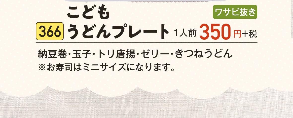 注文番号366 こどもうどんプレート 税抜350円(納豆巻・玉子・トリ唐揚・ゼリー・きつねうどん)※お寿司はミニサイズになります。