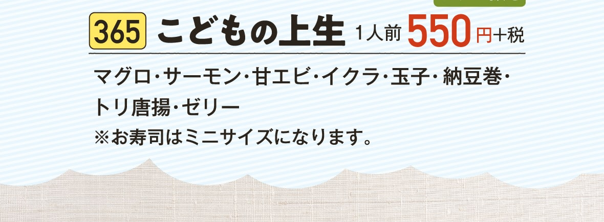 注文番号365 こどもの上生 税抜550円(マグロ・サーモン・甘エビ・イクラ・玉子・納豆巻・トリ唐揚・ゼリー)※お寿司はミニサイズになります。