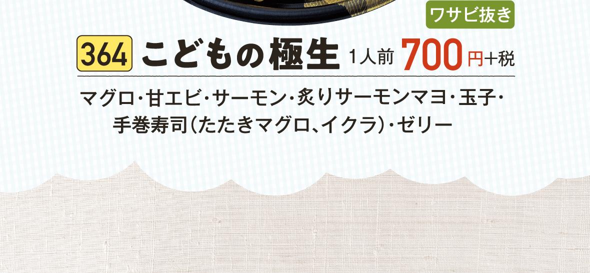 注文番号364 こどもの極生 税抜700円(マグロ・甘エビ・サーモン・炙りサーモンマヨ・玉子・手巻寿司(たたきマグロ・イクラ)・ゼリー)