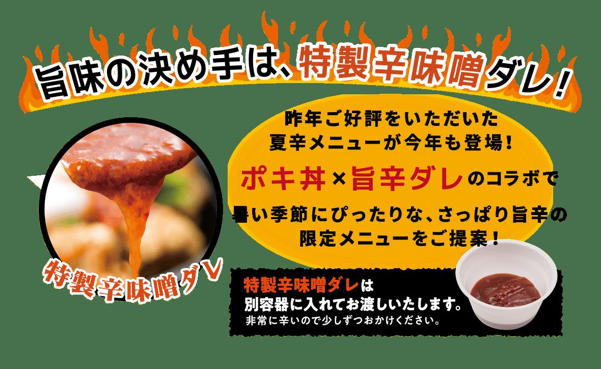 旨味の決め手は、「特製辛味噌ダレ」!特製辛味噌ダレは別容器に入れてお届けします。辛みが強めのため、少しずつかけてお召し上がりください。