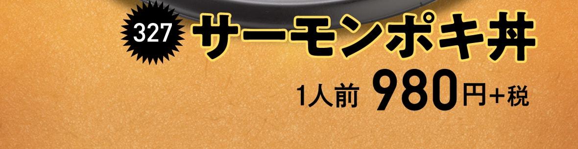 商品番号327 サーモンポキ丼 税抜980円