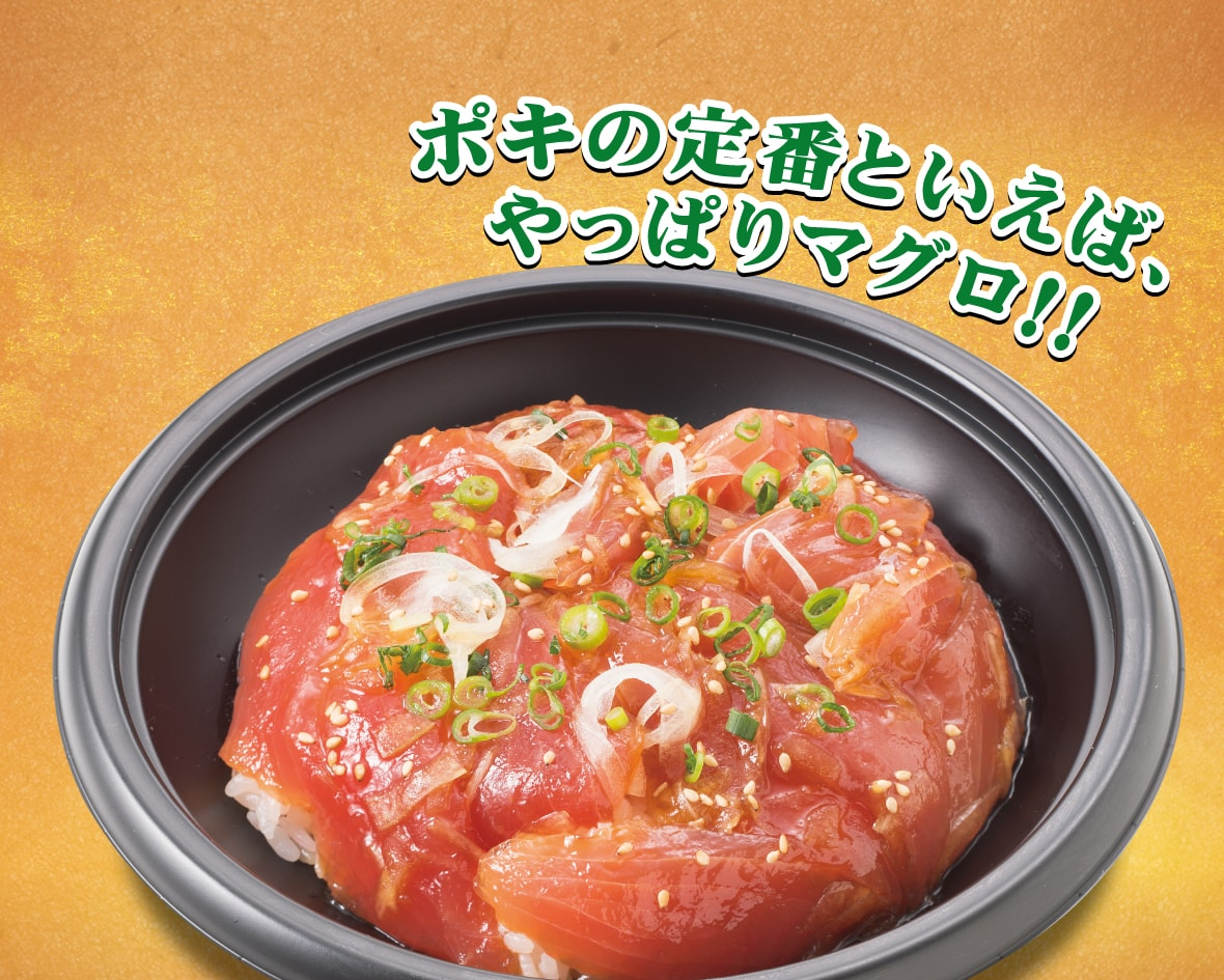 マグロポキ丼 商品写真