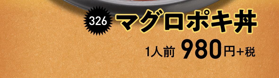 商品番号326 マグロポキ丼 税抜980円