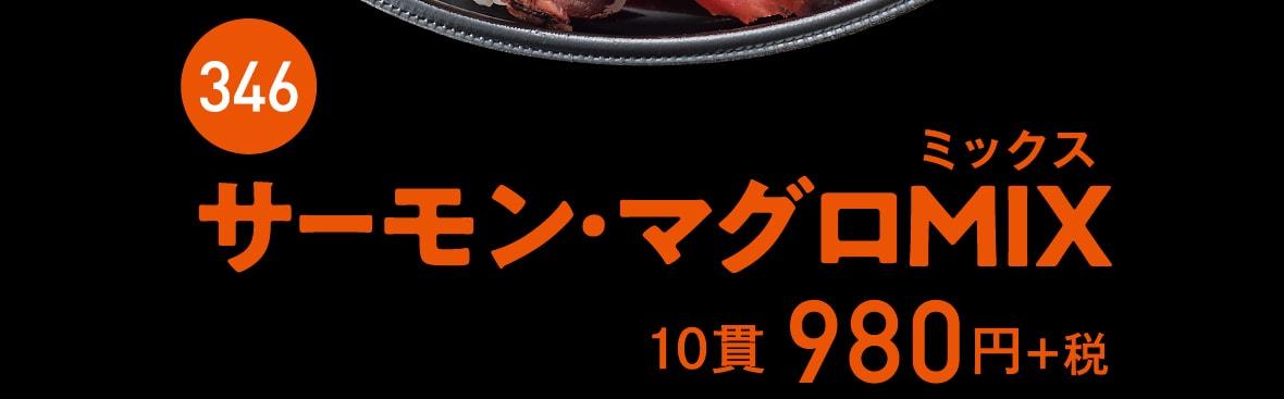 商品番号346「サーモン・マグロMIX」 10貫 税抜980円