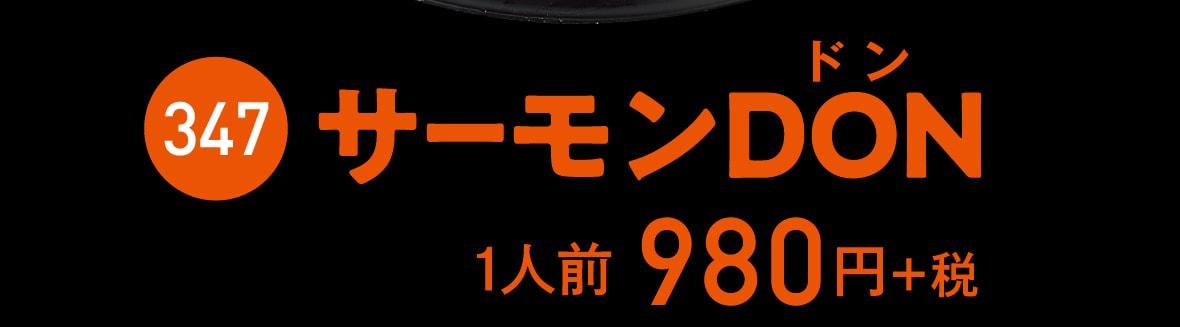 商品番号347「サーモンDON」 1人前  税抜980円