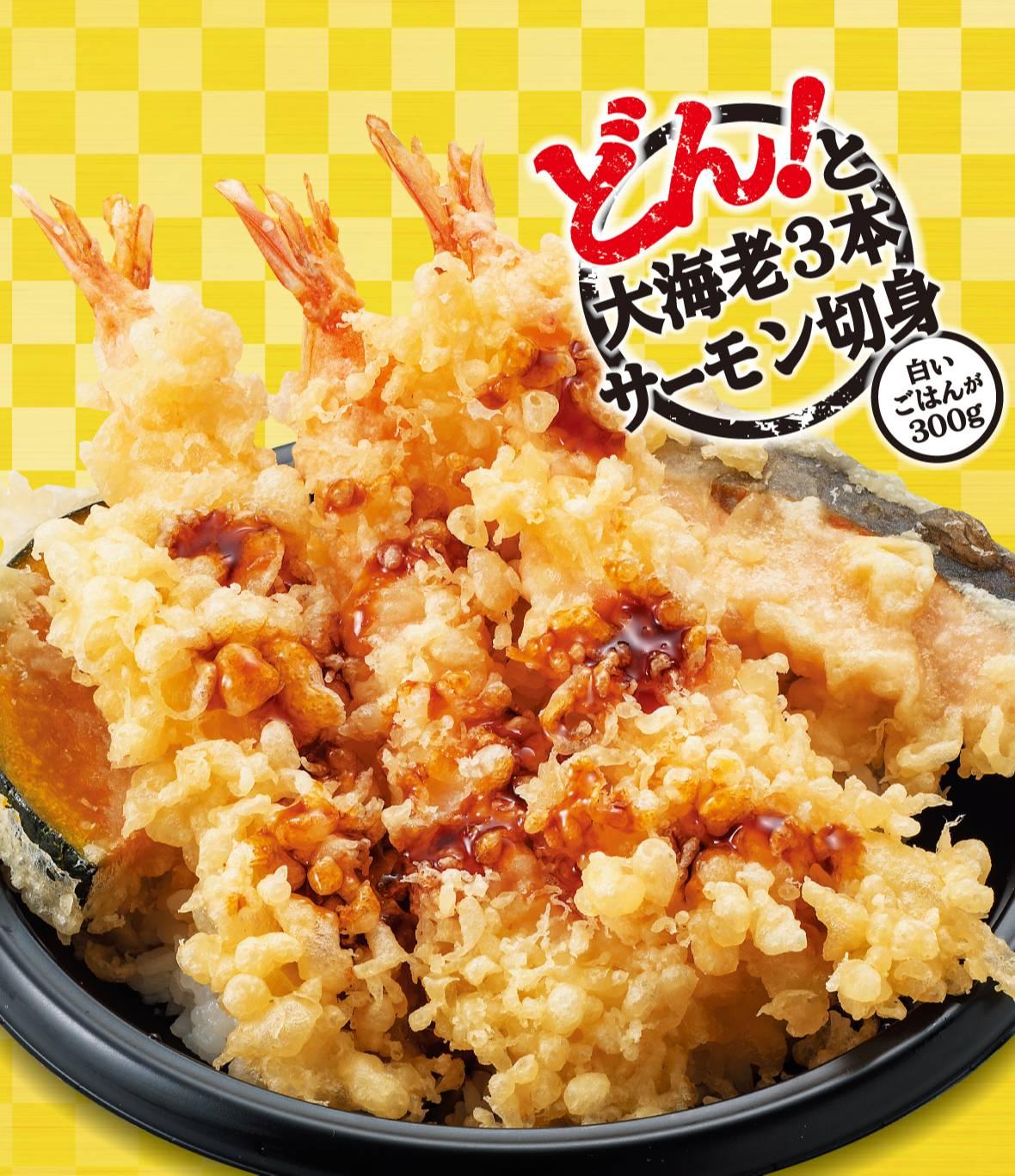 「北海天丼」商品写真