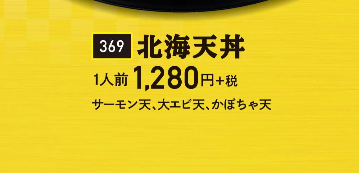 商品番号369「北海天丼」 税抜1,280円 (サーモン天、大海老天、カボチャ天)