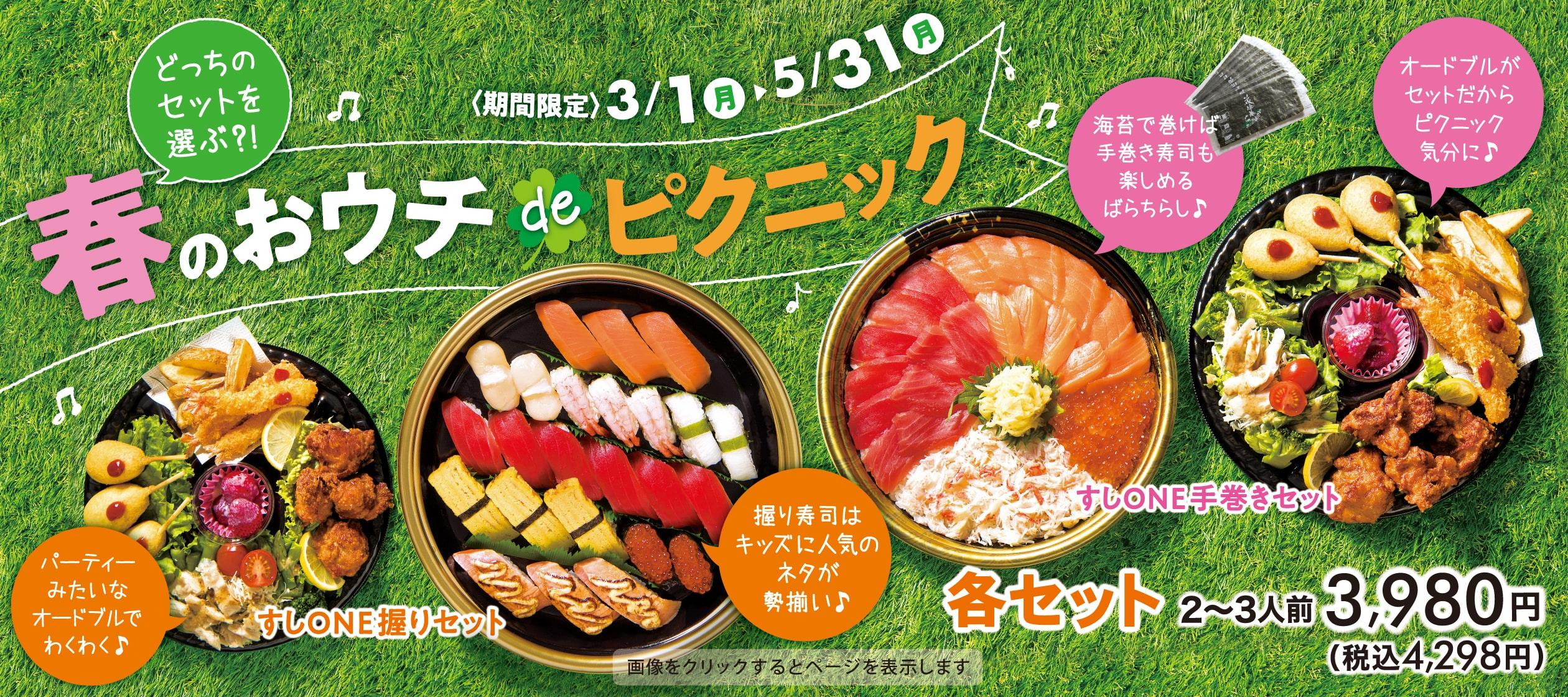 春のおウチdeピクニック(期間限定:3/1~5/31)