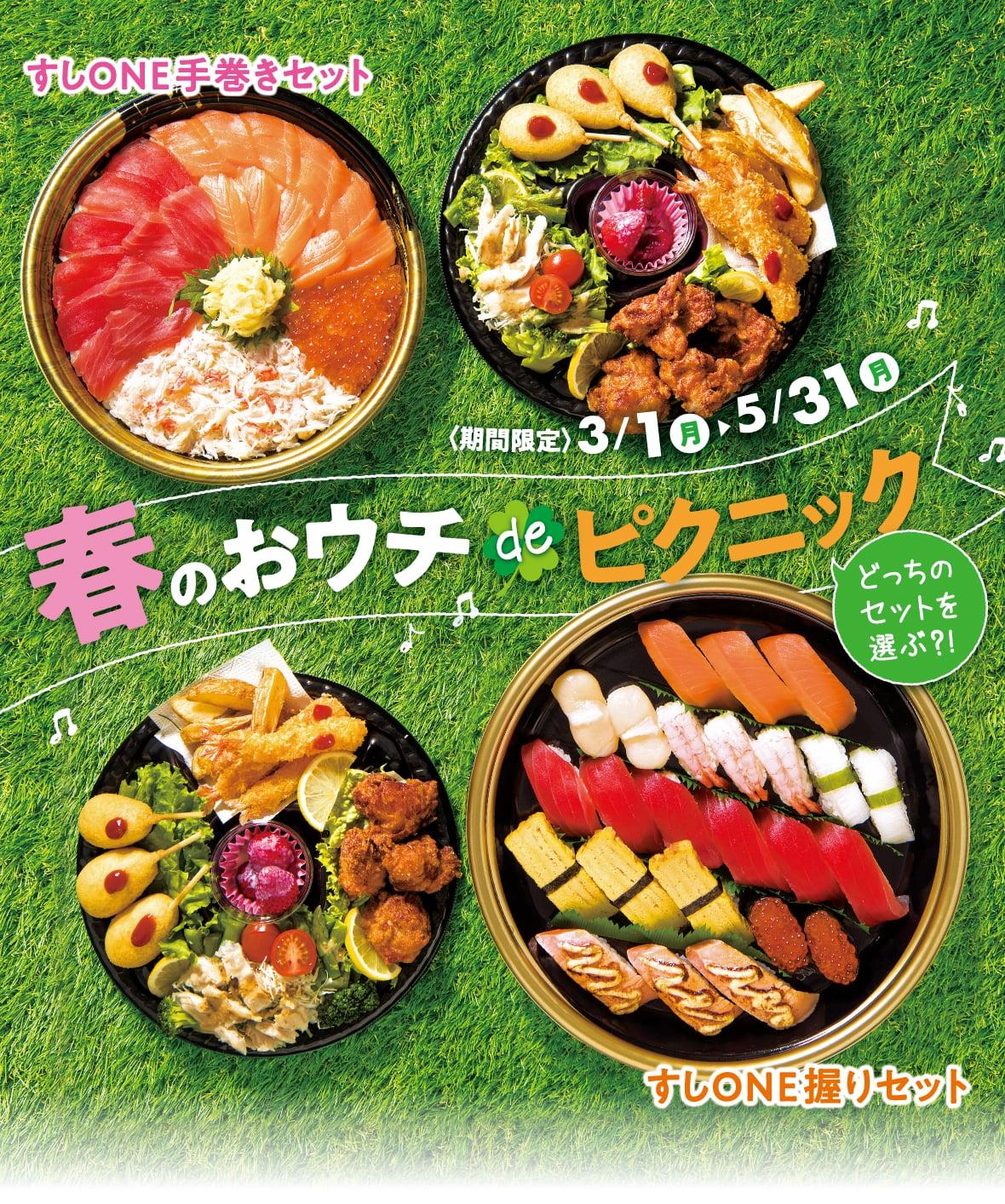 春のおウチでピクニック(販売期間:3月1日~5月31日)