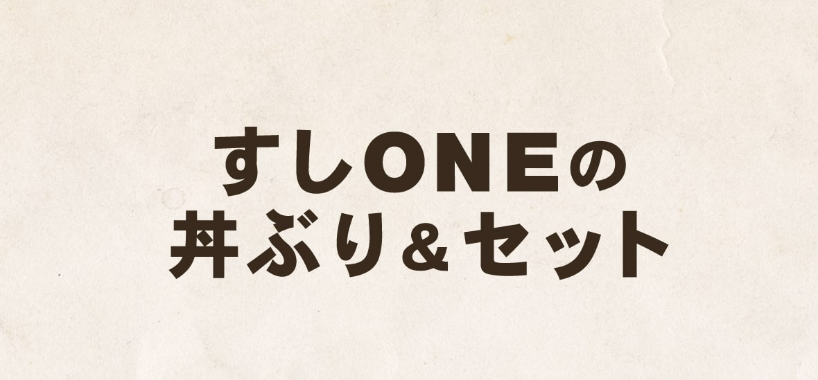 すしONEの丼&セットメニュー