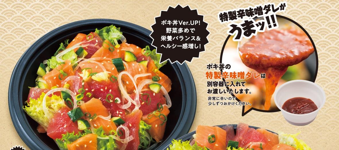 「サーモン・マグロポキ丼」「特盛サーモン・マグロポキ丼」商品写真