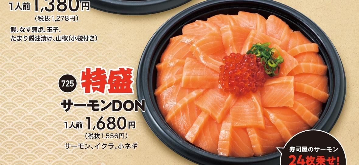 商品番号725「【特盛」サーモン丼」 1人前 税込1,680円 内容(サーモン24枚・イクラ・小ネギ)