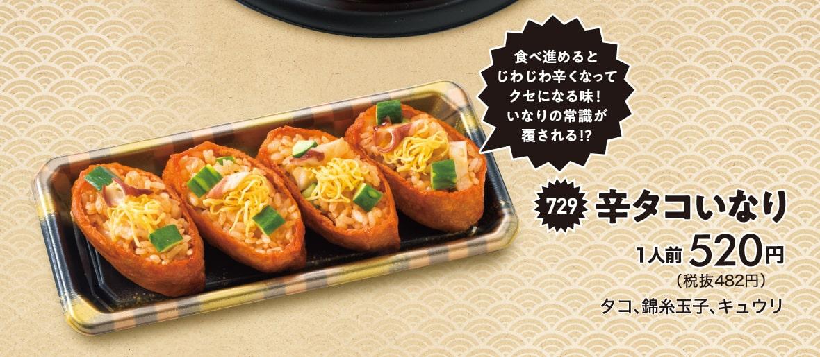 商品番号729「辛タコいなり」 4個 税込520円 内容(タコ・錦糸玉子・いなり)※辛みの味付けがされたいなりです