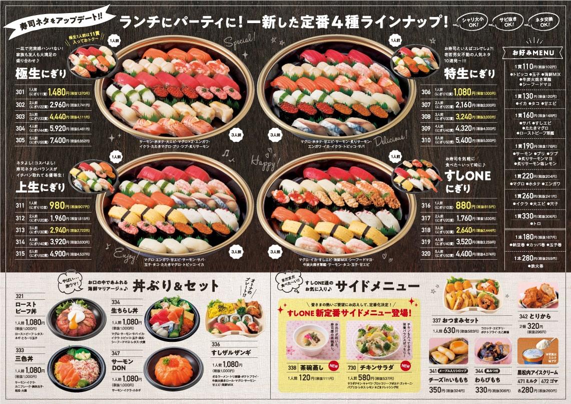 寿司屋の丼フェス(販売期間:6月1日~8月31日)