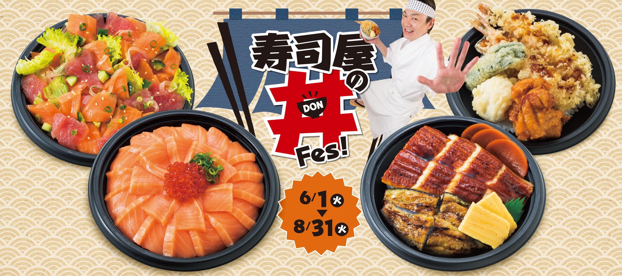 【期間限定】寿司屋の丼フェス(販売期間:6月1日~8月31日)