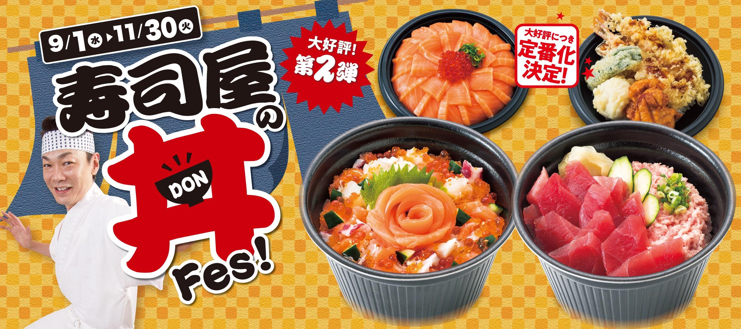 【期間限定】寿司屋の丼フェス 第2弾(販売期間:9月1日~11月30日)